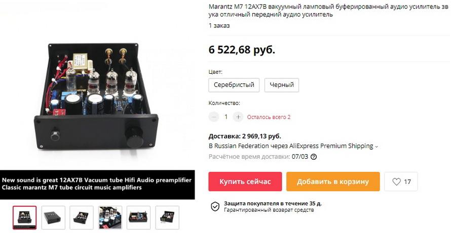 Marantz M7 12AX7B вакуумный ламповый буферированный аудио усилитель звука отличный передний аудио усилитель
