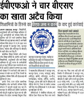 शिक्षामित्रों के लिए आज की ताजा खबर Shikshamitra PF Related News
