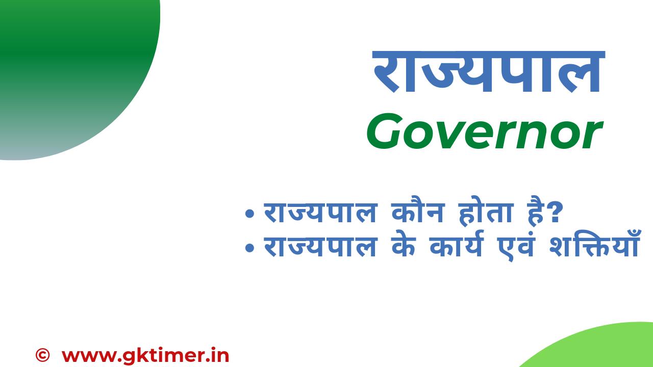 राज्यपाल: शक्तियाँ एवं कार्य   Governor in Hindi