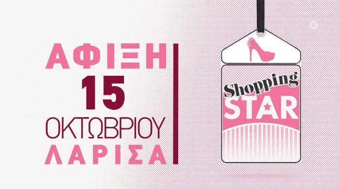 Το Shopping Star έρχεται σε Λάρισα και Βόλο! (VIDEO)