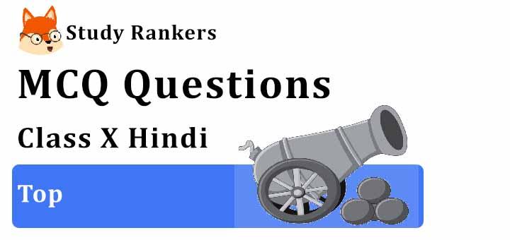 MCQ Questions for Class 10 Hindi: Ch 6 मधुर मधुर मेरे दीपक जल स्पर्श