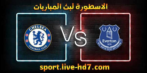 مشاهدة مباراة تشيلسي وإيفرتون بث مباشر الاسطورة لبث المباريات بتاريخ 12-12-2020 في الدوري الانجليزي