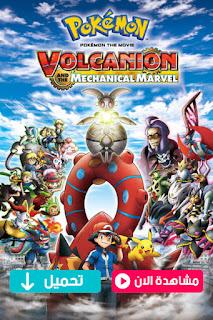 مشاهدة وتحميل فيلم بوكيمون pokemon the Movie: Volcanion and the Mechanical Marvel 2016 مترجم عربي