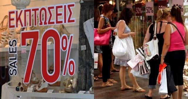 Πότε αρχίζουν οι θερινές εκπτώσεις 2020 και ποια Κυριακή είναι ανοιχτά τα μαγαζιά