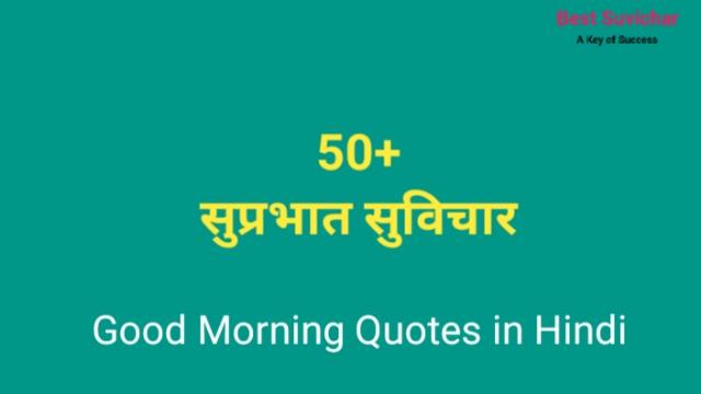 Good Morning Quotes in Hindi With Images - सुप्रभात सुविचार हिंदी में