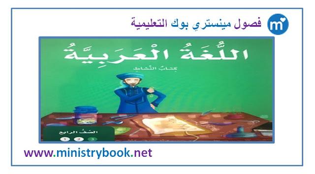 كتاب النشاط لغة عربية للصف الرابع 2019-2020-2021-2022-2023-2024-2025