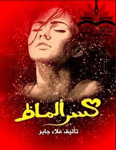 رواية كسر ألماظ pdf علاء جابر