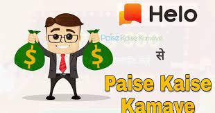 helo app kya h,helo app se paise kaise kamaye in hindi, हेलो एप्प से पैसे कैसे कमाए इन हिंदी, hello aap se paise kaise kamaye in hindi