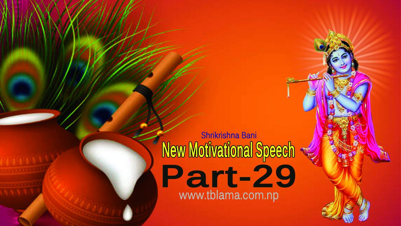 New Motivational Speech l Part-29 l Krishna Bani