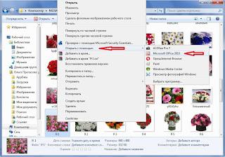Правой кнопкой мыши нажать Открыть картинку с помощью Microsoft Office 2010