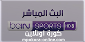 بث مباشر مشاهدة قناة بي إن سبورت 8 اتش دي Bein Sports 8 HD Live