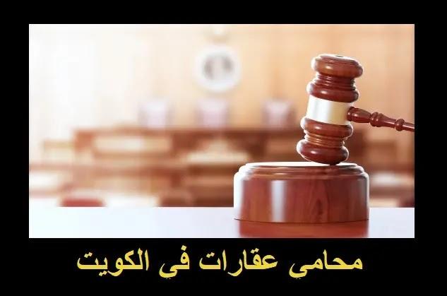 محامي عقارات في الكويت