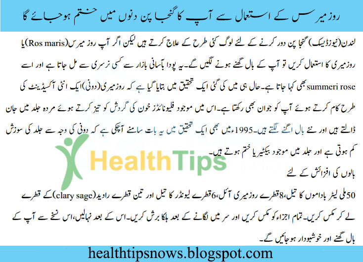 How to stop hair loss in a week with rosemary in Urdu Hindi