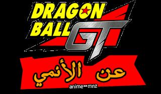 01- مشاهدة وتحميل حلقات دراجون بول جي تي (001 - 064)|  Dragon Ball GT Online مشاهدة مباشرة  1