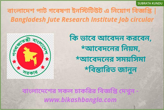 বাংলাদেশ পাট গবেষণা ইনস্টিটিউট নিয়োগ বিজ্ঞপ্তি ২০২১ । BJRI JOB CIRCULAR 2021 । পাট গবেষণা ইনস্টিটিউট বা BJRI জব সার্কুলার