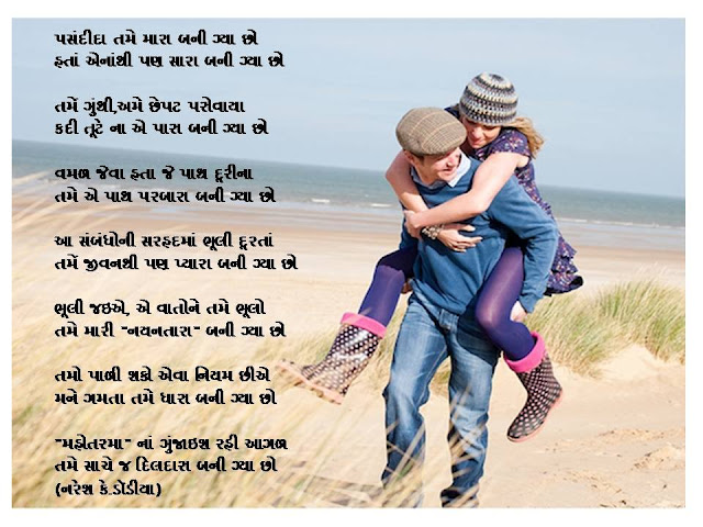 Pasandida Tame Mara Bani Gaya Cho Gujarati Gazal By Naresh K. Dodia