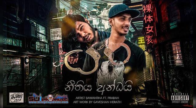 lil rome, Praba, Bawa, Sinhala Rap, sl hiphop, Audio,