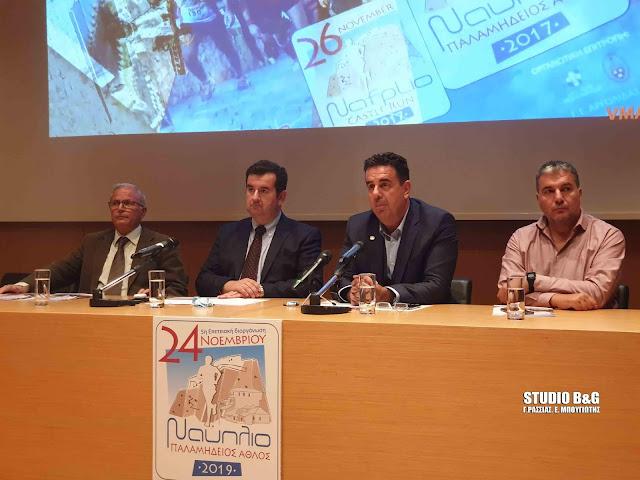 Πραγματοποιήθηκε η επίσημη Συνέντευξη Τύπου στο Μουσείο Ακρόπολης για τον Παλαμήδειο Άθλο 2019