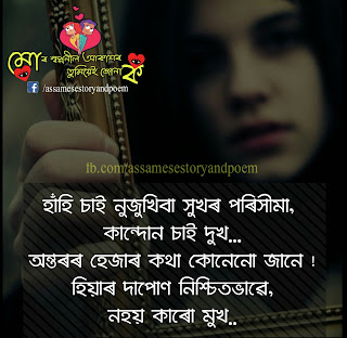 assamese love quotes video download