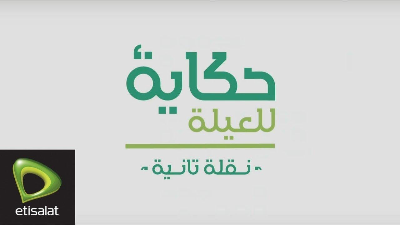 كود تجديد نظام حكايه للعيله من اتصالات مصر 2020