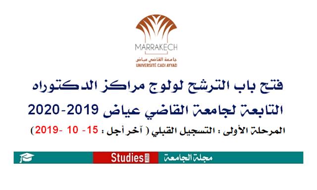 فتح باب الترشح لولوج سلك الدكتوراه بجامعة القاضي عياض برسم الموسم الجامعي 2019-2020