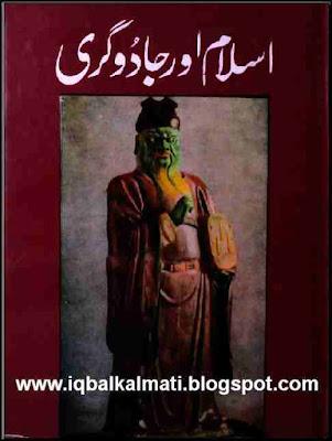 Islam Aur Jadugari by Rehman Muznab