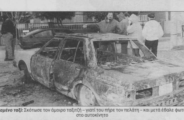 Ο Έλληνας ταξιτζής που διέπραξε πέντε δολοφονίες και τραυμάτισε έξι πολίτες - Σκότωνε όποιον νόμιζε ότι τον αδικούσε