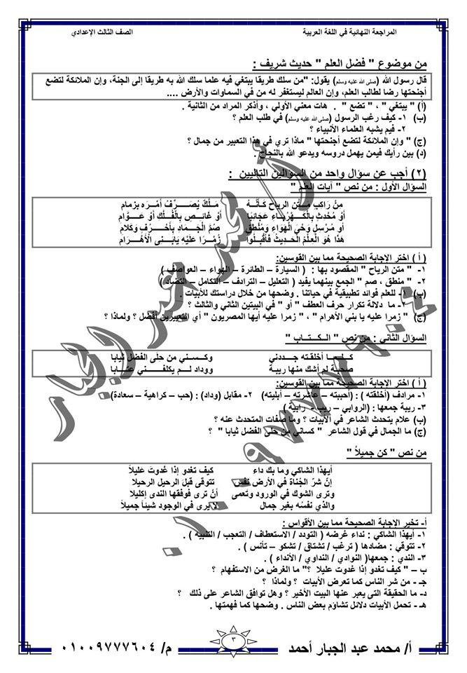 للصف الثالث الإعدادي ... المراجعة العامة الشاملة والنهائية في اللغة العربية . أ/ محمد عبد الجبار  3