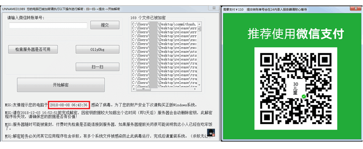 ransomware malware wechat note