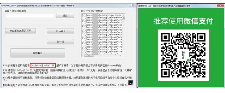 ransomware malware wechat nota