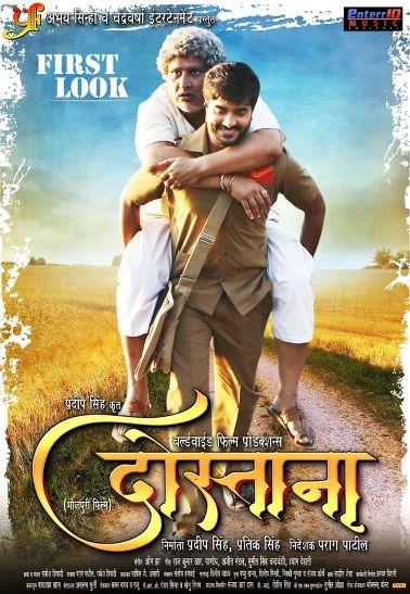 Dostana First Look ft Pradeep Pandey Chintu and Awadhesh Mishra