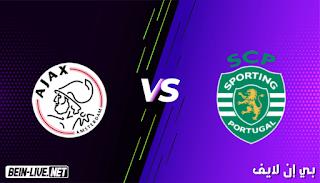 مشاهدة مباراة أياكس أمستردام وسبورتينج لشبونة بث مباشر اليوم بتاريخ 15-09-2021 في دوري أبطال أوروبا