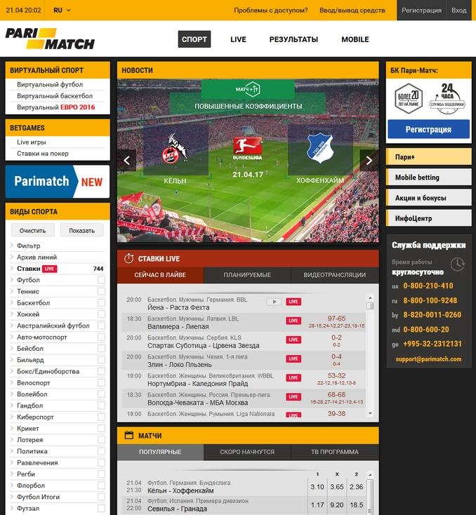 Parimatch Sportsbook Screenshot