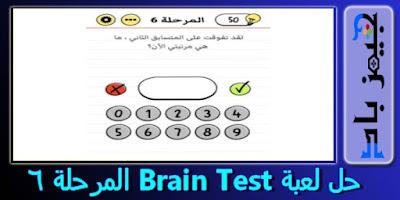 حل المرحلة 6 Brain Test