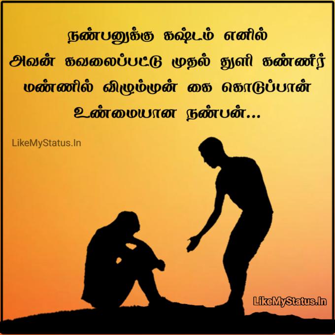 நண்பனுக்கு கஷ்டம் எனில்... Friendship Quote In Tamil...