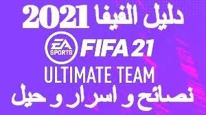 دليل الفيفا FIFA 21 Ultimate Team   FUT 2021 نصائح و اسرار  من ضروري  معرفتها