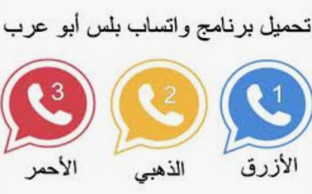whatsapp dhabi تحميل