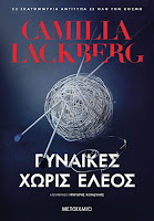 https://www.culture21century.gr/2020/01/gynaikes-xwris-eleos-ths-camilla-lackberg-book-review.html
