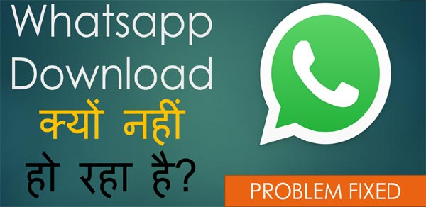 WHATSAPP-DOWNLOAD-NAHI-HO-RAHA-HAI-TO-KAISE-KAREN