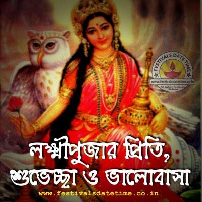 Bengali Lakshmi Puja WhatsApp Status Download