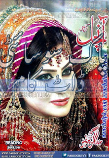 Aanchal Digest April 2016 Online Reading
