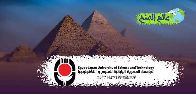 منحة الجامعة المصرية اليابانية للعلوم والتكنولوجيا ممولة بالكامل