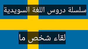 درس تعلم اللغة السويدية ١٨ : عبارات سويدية عند لقاء شخص ما