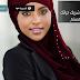 موقع التعارف والزواج Muslima