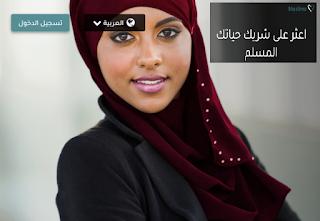 موقع التعارف والزواج موقع Muslima