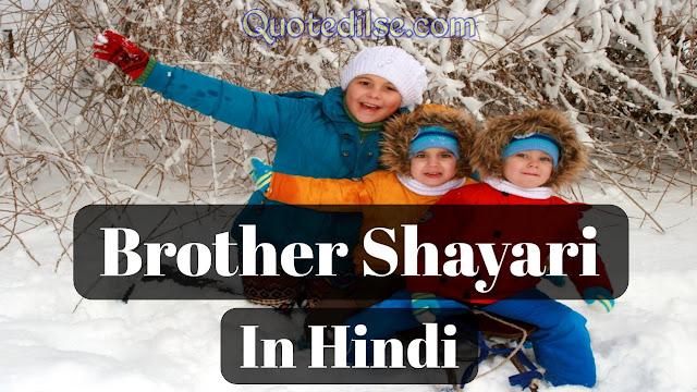 Brother Shayari in Hindi,भाई पर शायरी