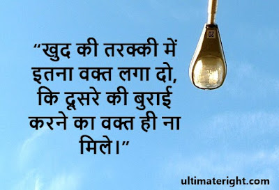 motivational Shayari status quotes