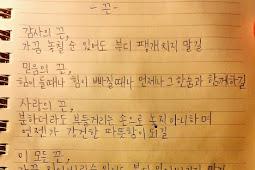 191117 Junhoe's Poem : 끈 (String)