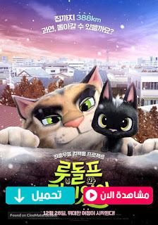 مشاهدة وتحميل فيلم Rudolf the Black Cat 2016 مترجم عربي