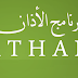 تنزيل برنامج الاذان لجميع الاجهزة كامل ومجانا  2017 Athan